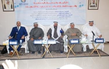 الحلقة النقاشية بعنوان التأثيرات والتغيرات المناخية والبيئية لأمطار العواصف بدولة الكويت