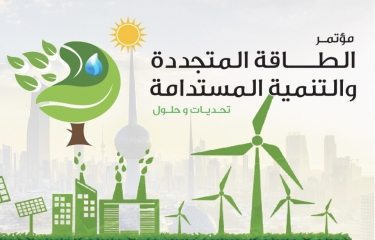 تسجل مؤتمر الطاقة المتجددة والتنمية المستدامة