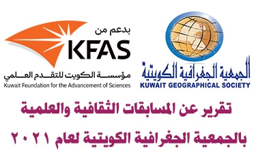 تقرير عن المسابقات الثقافية والعلمية بالجمعية الجغرافية الكويتية لعام 2021