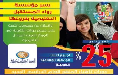 خصومات / مؤسسة رواد المستقبل التعليمية